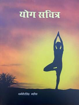 Publications Division comes out with revised edition of Yoga Sachitra by renowned Yoga expert Dharmavir singh Mahida